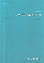 2005 DDA 농업협상 대응전략