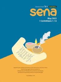 Sena(새벽나라)(영문판)(2021년 5월호)