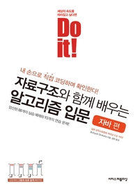 Do it! 자료구조와 함께 배우는 알고리즘 입문: 자바 편