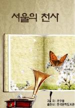 서울의 천사