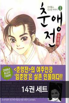 춘앵전 (전14권) 세트