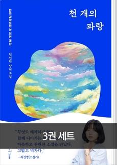 [샘통북통] 과학의 달 특집! SF 소설 추천작