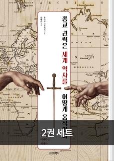 [33%▼]지도로 읽는 땅따먹기 세계사 + 종교 권력은 세계 역사를 어떻게 움직였나
