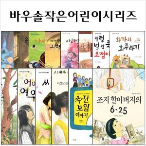 바우솔 작은어린이 시리즈14권세트판매:행복해지는 거울/은총이와 은별이/가짜 똥 외