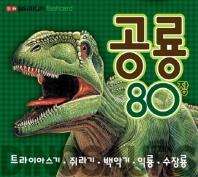 공룡 80장. 1