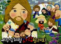 예수님처럼 사랑할래요! 성경퍼즐(36조각)