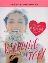 WEDDING STORY 矢野未希子ウエディングスト-リ- INVITE YOU TO SHARE THEIR JOY