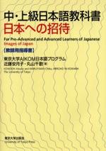 中.上級日本語敎科書日本への招待 敎師用指導書