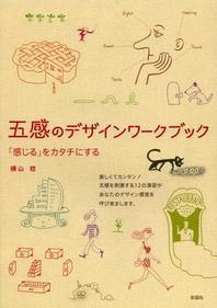 五感のデザインワ-クブック 「感じる」をカタチにする