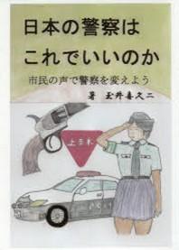 日本の警察はこれでいいのか 市民の聲で警察を變えよう