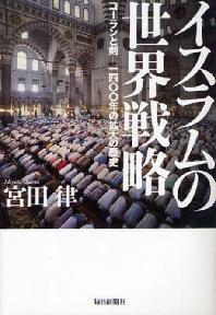 イスラムの世界戰略 コ-ランと劍-一四ΟΟ年の擴大の歷史