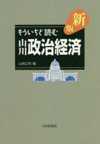 もういちど讀む山川政治經濟