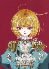 ノケモノと花嫁 THE MANGA 3