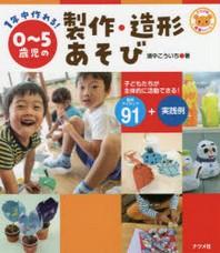 1年中作れる!0~5歲兒の製作.造形あそび 子どもたちが主體的に活動できる!製作アイディア91+實踐例