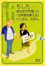もしも…あなたが外國人に「日本語を敎える」としたら