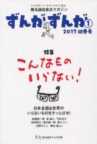 ずんがずんが 椎名誠自走式マガジン 1 とつげき!シ-ナワ-ルド!!改め