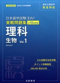 日本留學試驗(EJU)實戰問題集理科生物 全10回收載 VOL.1