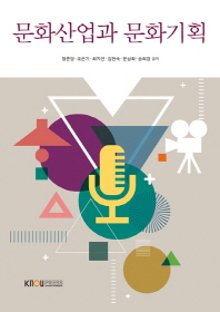 문화산업과문화기획(1학기, 워크북포함)