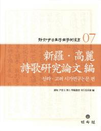 정여 윤영옥 박사 학술총서. 7: 신라 고려 시가연구논문편