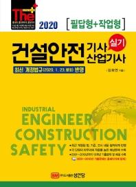 The Plus 건설안전기사 산업기사 실기 필답형+작업형(2020)