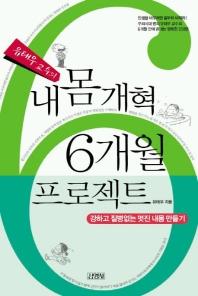 유태우 교수의 내몸 개혁 6개월 프로젝트