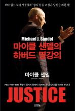 마이클 샌델의 하버드 명강의: JUSTICE