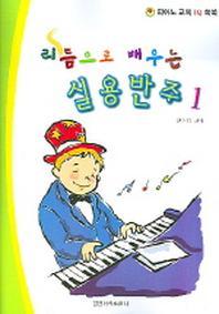 리듬으로 배우는 실용반주 1