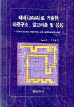 자바(JAVA)로 기술한 자료구조 알고리즘 및 응용