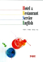 Hotel And Restaurant Service English