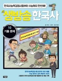 생방송 한국사. 10: 기출 문제