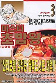 미스터 초밥왕 3
