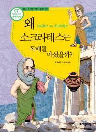 역사공화국 세계사법정. 7: 왜 소크라테스는 독배를 마셨을까