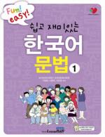 쉽고 재미있는 한국어문법. 1