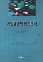 기업경영의 통계분석