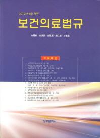 보건의료법규(2012년 8월개정)
