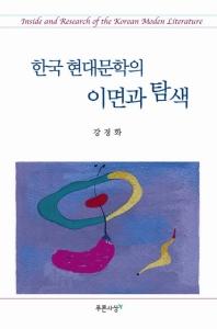 한국 현대문학의 이면과 탐색