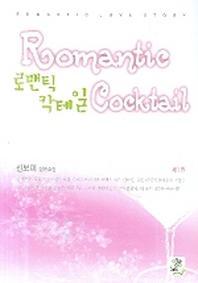 로맨틱 칵테일 1