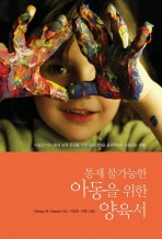 통제 불가능한 아동을 위한 양육서