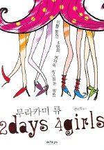 2 DAYS 4 GIRLS
