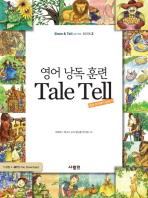 영어 낭독 훈련 TALE TELL