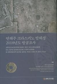 연해주 크라스키노 발해성 2018년도 발굴조사