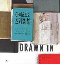 아티스트의 스케치북