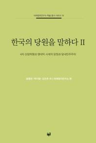 한국의 당원을 말하다. 2