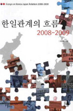 한일관계의 흐름(2008 2009)