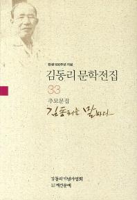 탄생 100주년 기념 김동리 문학전집. 33: 김동리를 말하다(추모문집)