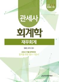회계학: 재무회계(관세사 1차)(2021)