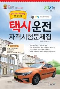 택시운전자격시험 문제집(광주·전남·전북·제주도지역 응시자용)(2021)