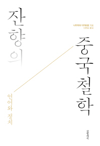 잔향의 중국철학