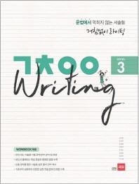 거침없이 라이팅(ㄱㅊㅇㅇ Writing) Level. 3