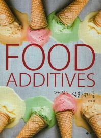 재미있는 식품첨가물